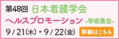 日本看護学会開催