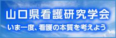 山口県看護研究学会