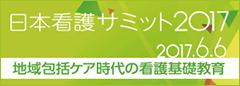 日本看護サミット2017