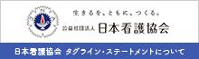 日本看護協会 タグライン・ステートメントについて