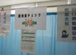 shibu-iwakuni1